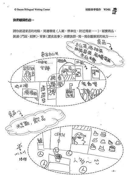 100W5401王靖雲 (2)