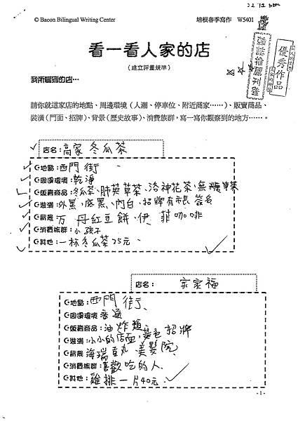 100W5401江佳諭 (1)