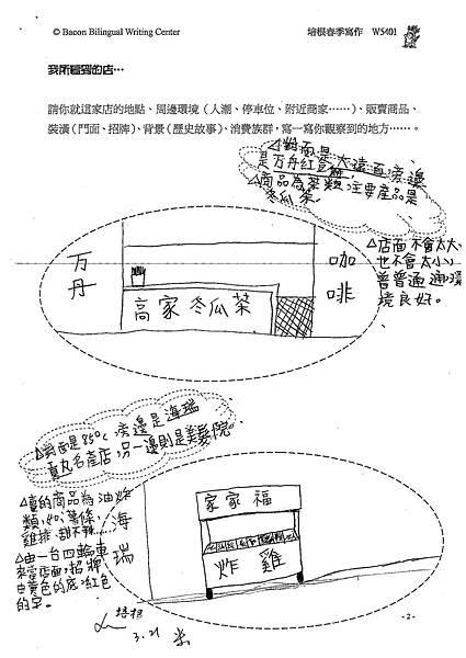 100W5401江佳諭 (2)
