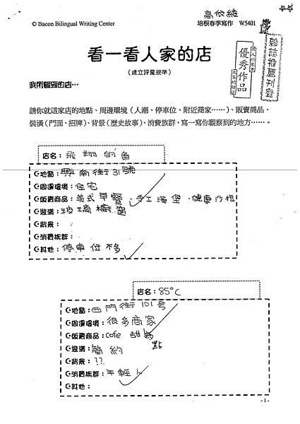 100W5401高依綾 (1)
