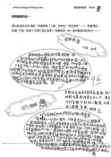 100W5401蔡宇翔 (2)