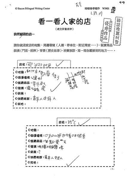 100W5401顏芃萱 (1)