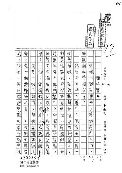 100W6401邵湘芸 (1)