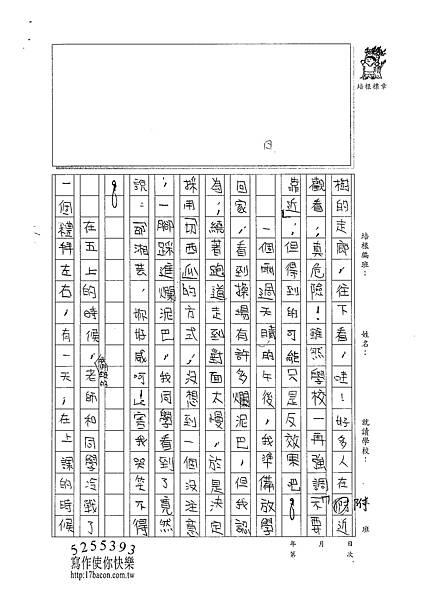 100W6401邵湘芸 (2)