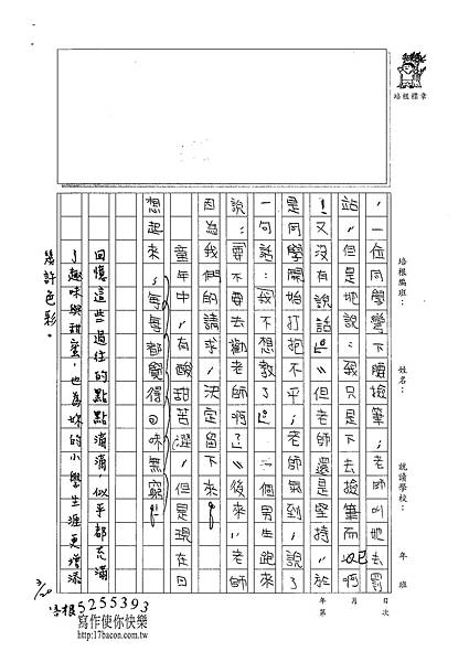 100W6401邵湘芸 (3)