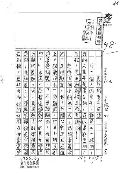 100W6401陳芊如 (1)
