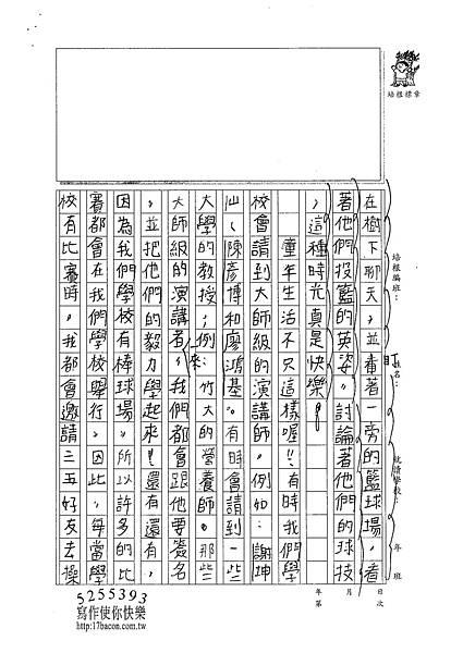 100W6401陳芊如 (2)