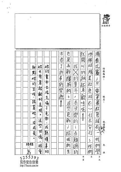 100W6401陳芊如 (3)