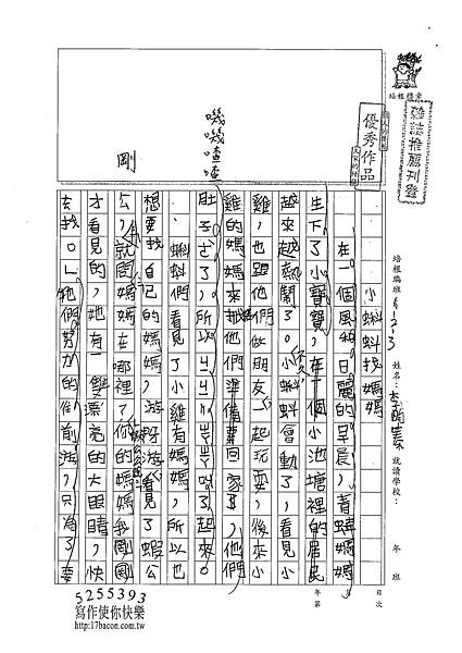 101W3401李昀蓁 (1)