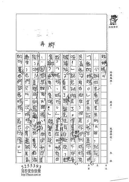 101W3401李昀蓁 (2)