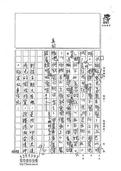 101W3401李昀蓁 (3)