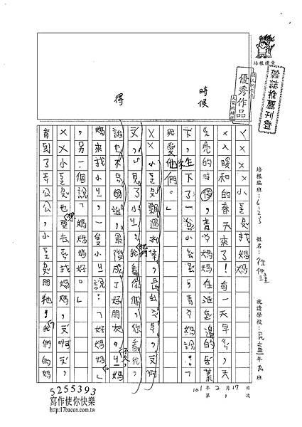 101W3401徐伊瑾 (1)