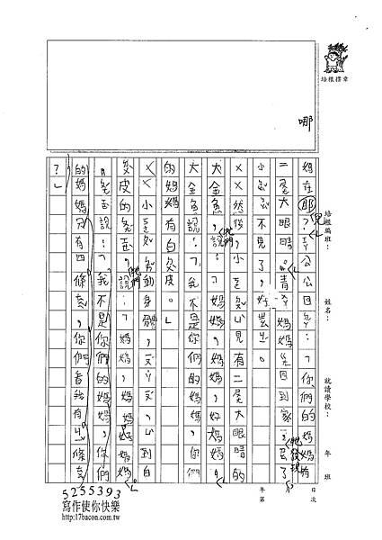 101W3401徐伊瑾 (2)