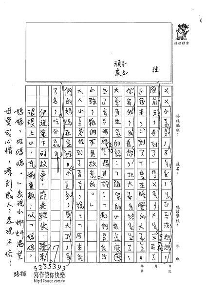 101W3401徐伊瑾 (3)