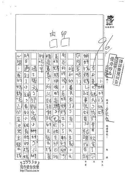 101W3401卓岳霆 (1)