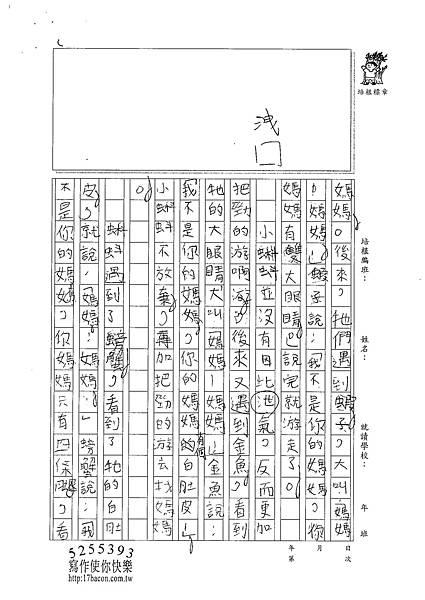 101W3401卓岳霆 (2)