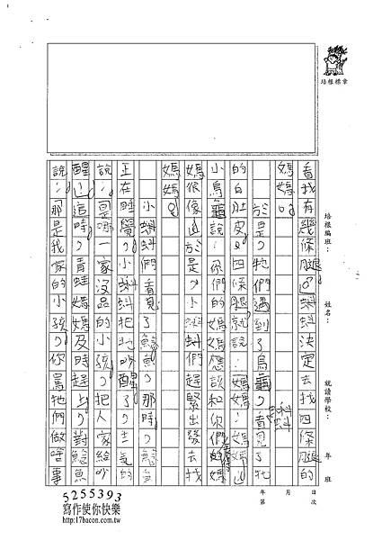 101W3401卓岳霆 (3)