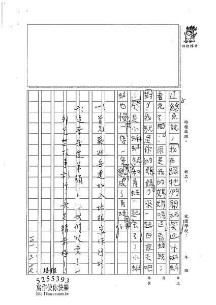 101W3401卓岳霆 (4)