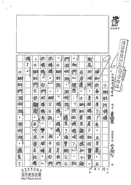 101W3401黃敬恩 (1)