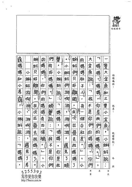 101W3401黃敬恩 (2)