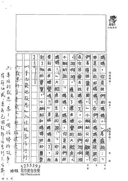 101W3401黃敬恩 (3)