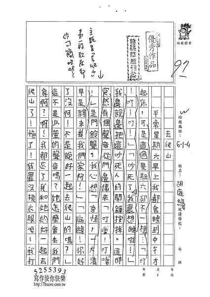 101W4401胡庭緯 (1)
