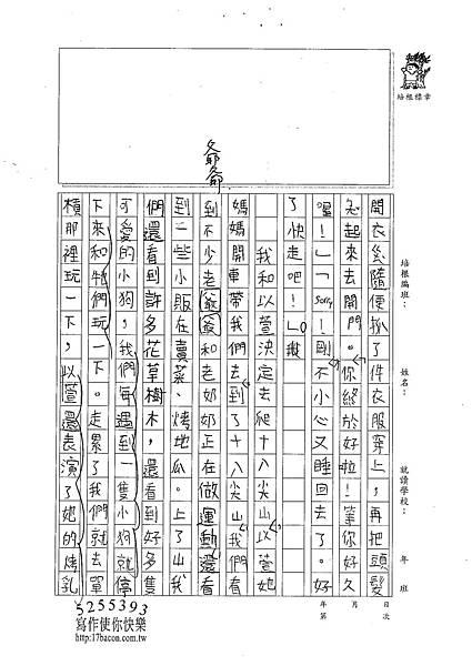 101W4401胡庭緯 (2)