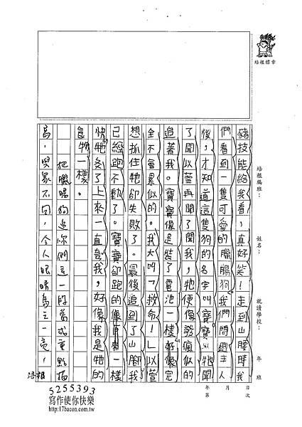 101W4401胡庭緯 (3)