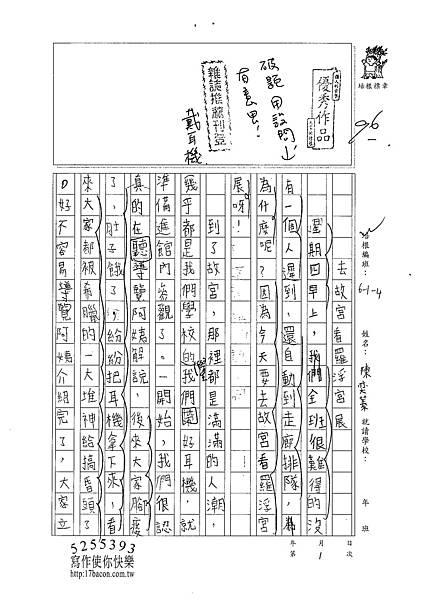 101W4401陳奕蓁 (1)