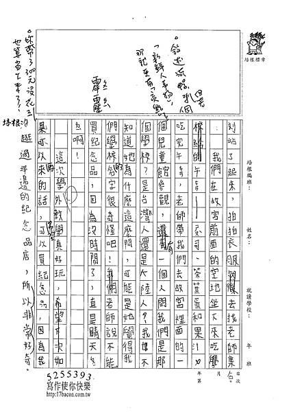 101W4401陳奕蓁 (2)