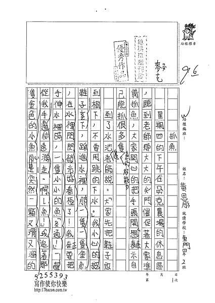 101W4401黃思肜 (1)