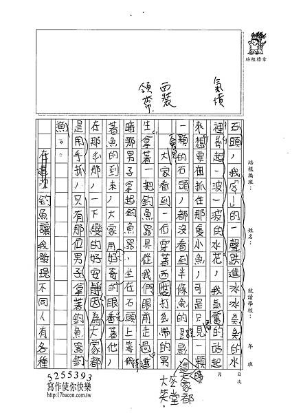 101W4401黃思肜 (2)