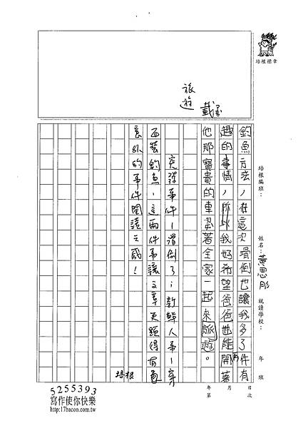 101W4401黃思肜 (3)