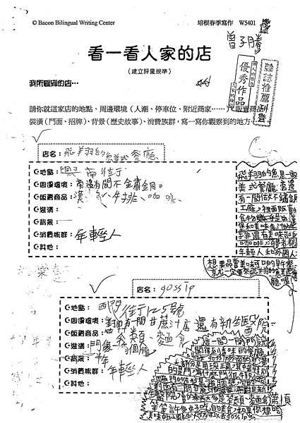 101W5401曾子騰 (1)