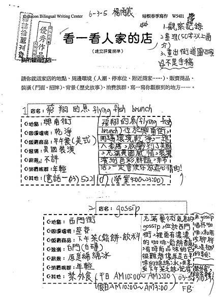 101W5401楊雨宸 (1)