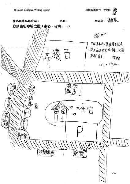 101W5401楊雨宸 (3)