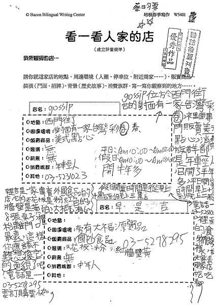 101W5401蔡昀蓉 (1)