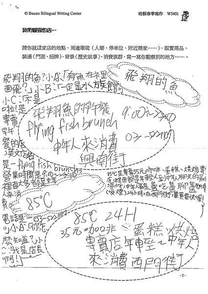 101W5401蔡昀蓉 (2)