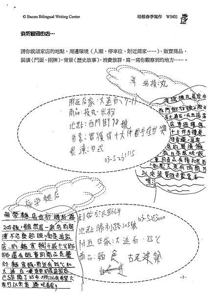 101W5401鄭承哲 (2)