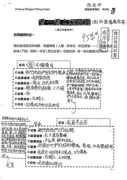 101W5401游淳伊 (1)