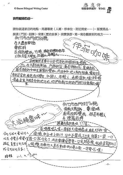 101W5401游淳伊 (2)