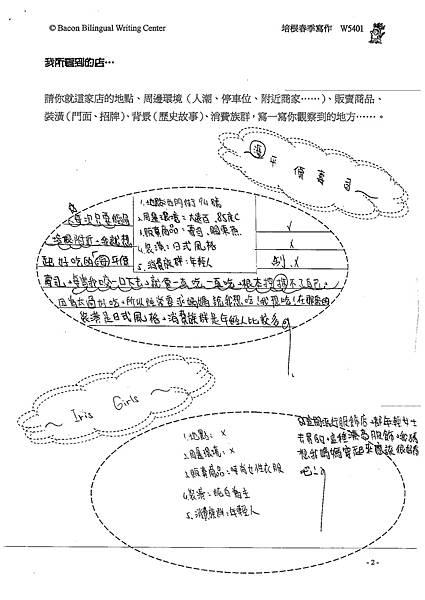 101W5401游淳安 (2)