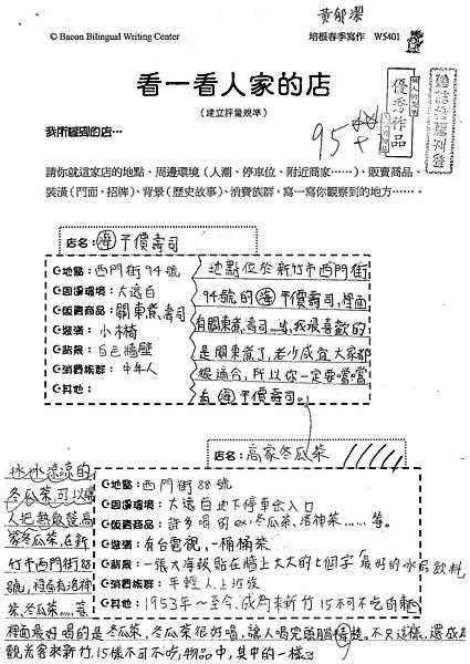 101W5401黃郁潔 (1)