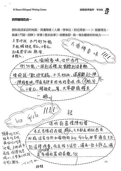 101W5401黃郁潔 (2)