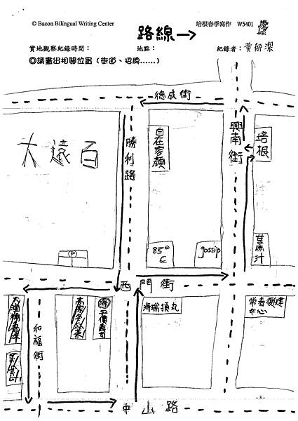 101W5401黃郁潔 (3)