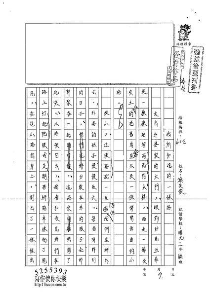 100WE309蔡旻家 (1)