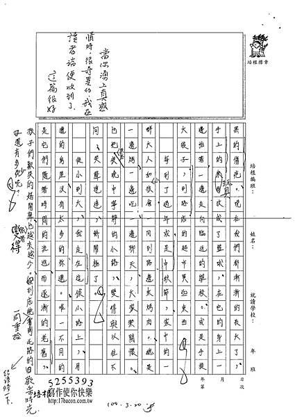 100WE309蔡旻家 (2)
