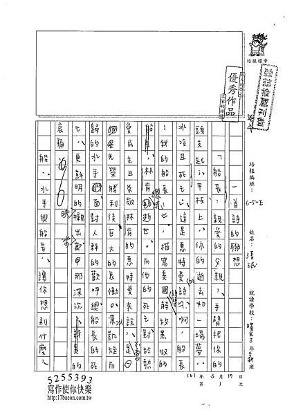 10WE401張民 (1)