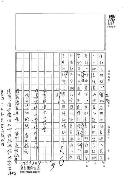 10WE401張民 (3)