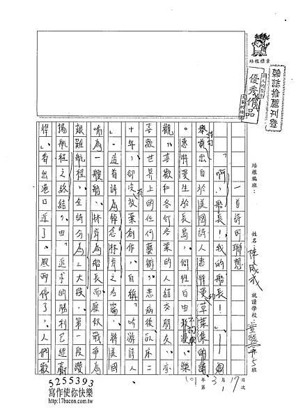 101WE401陳威成 (1)
